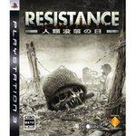 RESISTANCE(レジスタンス) ~人類没落の日~.jpg
